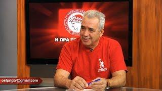 Η εκπομπή του Ολυμπιακού στο New Greek TV (2ο επεισόδιο)