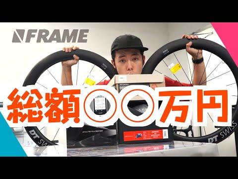 総額〇〇〇円!? 制限なく好きなだけ自転車用品を買ってみた結果…