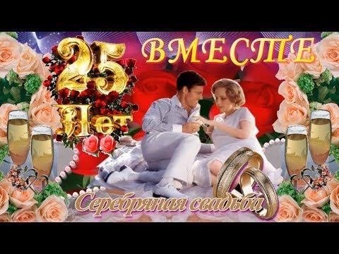 Красивое и оригинальное поздравление с юбилеем свадьбы 25 лет - СЕРЕБРЯНАЯ СВАДЬБА! Вместе навсегда!