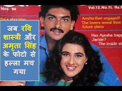 जब रवि शास्त्री - अमृता सिंह के फोटो से हल्ला मच गया | Ravi Shastri Amrita Singh Love Story | YRY18 thumbnail