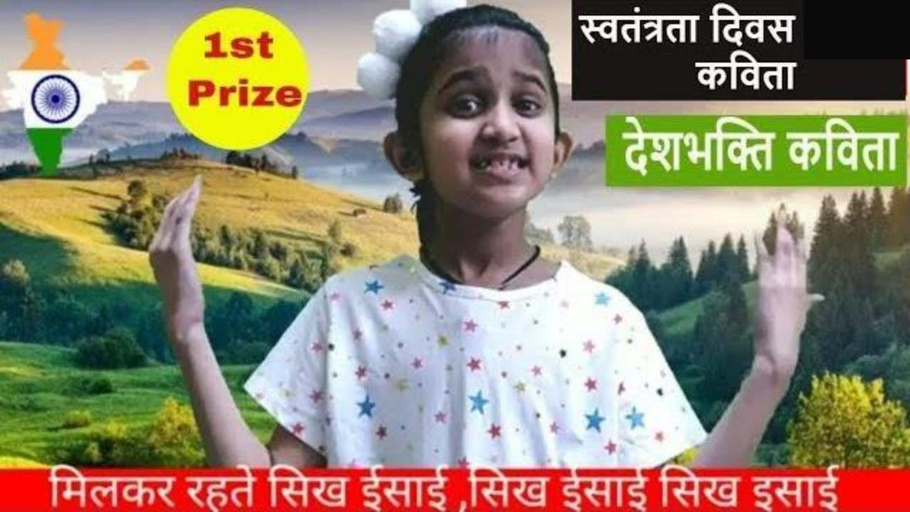 Republic Day Poem Hindi Kavita Poem On Republic Day For 26january 2021 Republicday India Youtube