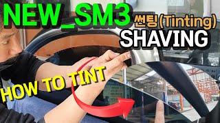 NEW_SM3썬팅(ti…