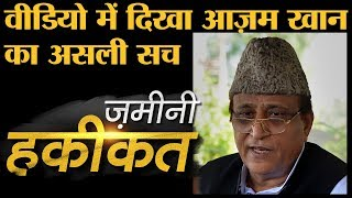 Azam Khan के कारनामों की पूरी कहानी | Rampur | UP | Yogi | Akhilesh | SP | Jauhar University
