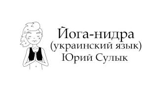 Йога-нидра (украинский язык) Юрий Сулык.