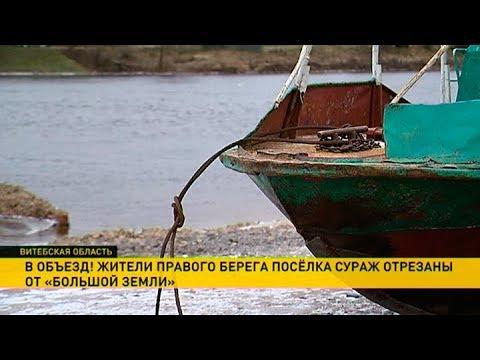Жители правого берега посёлка Сураж отрезаны от «большой земли»