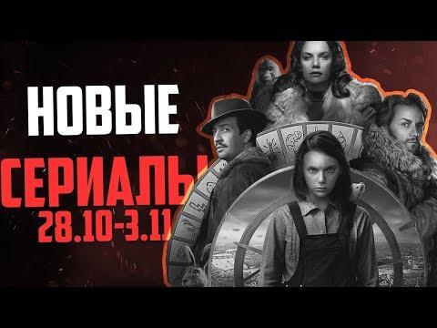 НОВЫЕ СЕРИАЛЫ ОСЕНИ 28.10 - 03.11   LostFilm.TV