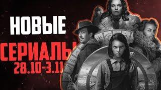 НОВЫЕ СЕРИАЛЫ ОСЕНИ 28.10 - 03.11 | LostFilm.TV