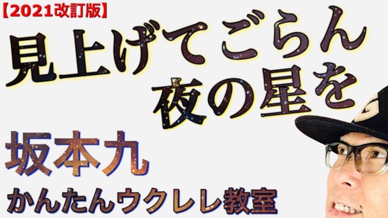 【2021年改訂版】坂本九・見上げてごらん夜の星を《ウクレレ 超かんたん版 コード&レッスン付》 #GAZZLELE