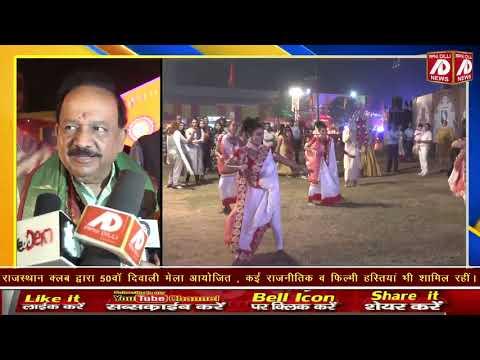 राजस्थान दिवाली मेले में पहुंची दिग्गज हस्तियां