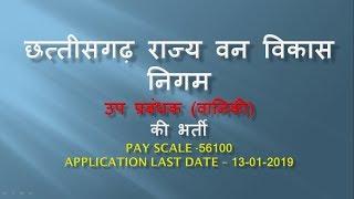 chhattisgarh  वन विकास निगम उप प्रबंधक (वानिकी)