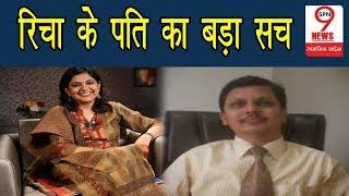 Richa Anirudh के पति से जुड़े सच का हुआ खुलासा, शादी को लेकर भी सामने आए राजs  Richa Marriage Facts