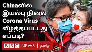 Corona Virus in China full status