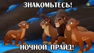 Хранитель Лев - Знакомьтесь! Рани И Ночной Прайд! (3 сезон) | Русские Субтитры
