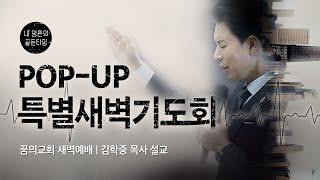 특별새벽기도회 실시간 _김학중 목사 설교 2021/08/03 꿈의교회 _ POP-UP 내 영혼의 골든타임