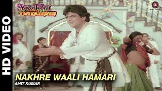 Nakhre Waali Hamari - Anokha Bandhan | Amit Kumar | Ashok Kumar & Shabana Azmi