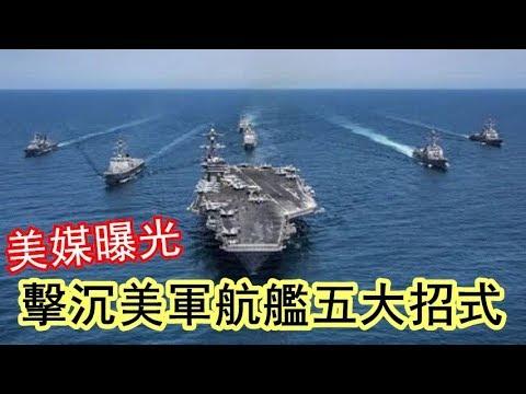 挑戰新聞軍事精華版--美媒曝光擊沉美軍航艦五大招式