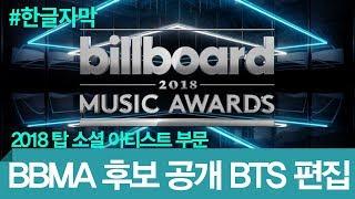 [한글자막] 2018 빌보드 후보 공개 탑 소셜 아티스트 방탄 부분 편집, 2018 Billboard Music Award Nominees BTS Cut