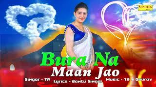 Bura Na Maan Jao    Sapna, TR    New Haryanvi Song 2017    बुरा ना मान जाओ