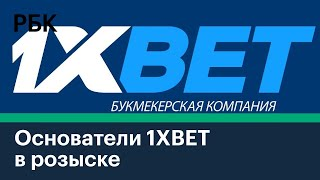 Фото Предполагаемые владельцы онлайн букмекера 1XBet объявлены в международный розыск