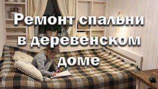 Бюджетный и уютный ремонт в спальне. Доделали спустя год.