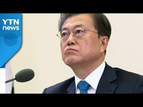 내일 문 대통령 신년사...정치권 4차 재난지원금 논란 / YTN