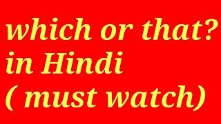 which vs that grammar in hindi