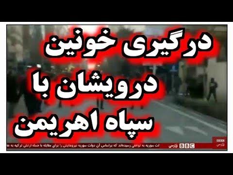 Iran, BBC, درگيرى خونين درويشان گنابادى با اهريمنان « تهران ـ ايران »؛