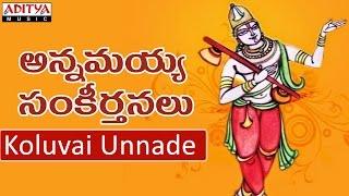 Annamayya Sankeerthana Telugu - Koluvai Unnade by Sri parupalli Sri Ranganath