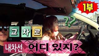 [초보운전탈출] ♥ 교차로 지나 내차선 잘찾는법 / 차선변경없이 쉽게 운전하려면? / 미남의운전교실