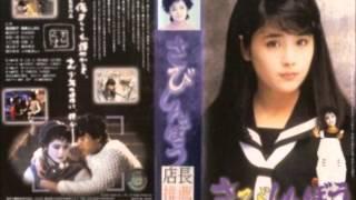 富田靖子・チャレンジ名作ライブラリー 富田靖子主演映画・「さびしんぼ...