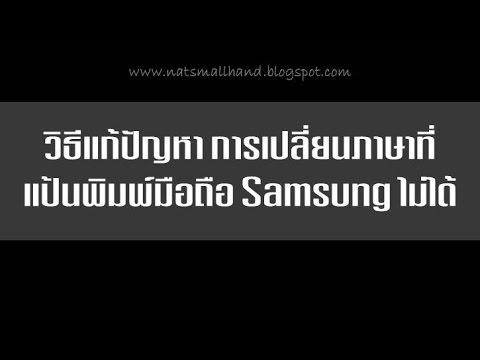 วิธีแก้ปัญหา เปลี่ยนภาษาที่แป้นพิมพ์มือถือ Samsung