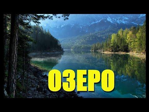 Фильм ужасов озеро  хорошое качество фильм 2020