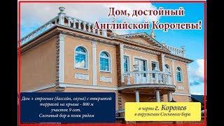 город Королев Полевая ул продаю дом в дворцовом стиле 1
