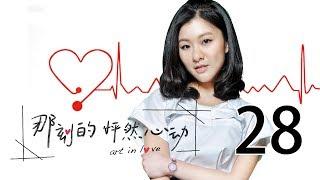 【English Sub】那刻的怦然心动 28丨Art In Love 28(主演:阚清子,胡宇威,洪尧,刘品言)【未删减版】 thumbnail