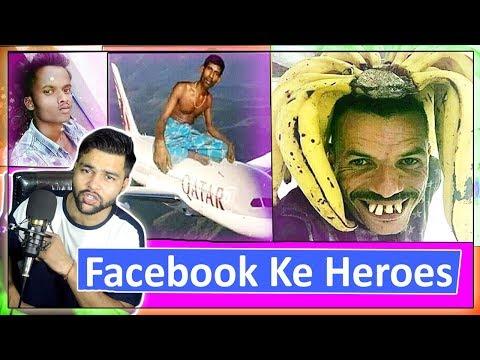 FACEBOOK KE HEROES | INDIAN PEOPLE ON FACEBOOK PART-2 ( DhiruMonchik )