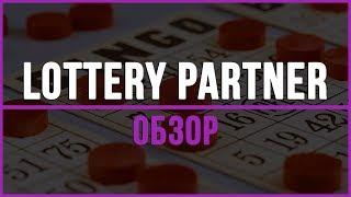 Гемблинг партнерка LotteryPartner. Заработок в Интернете на гэмблинге через партнерскую программу