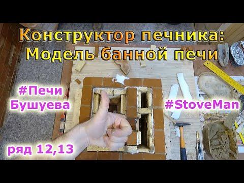 Как сделать кирпичную печь для бани своими руками на примере печного конструктора. РЯД 12,13