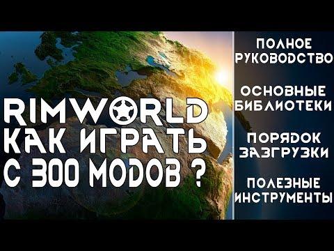 Rimworld - Моды, полный Гайд по установке ✪