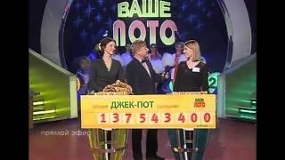 """Прямой эфир 608 тиража """"Ваше лото"""" (12 10 2013)"""