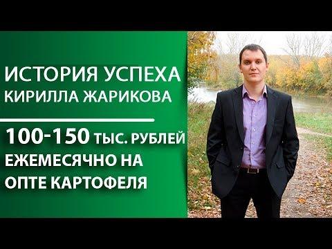 Продажа картофеля оптом: интервью с практиком| Зарабатывает 100-150 тыс рублей ежемесячно