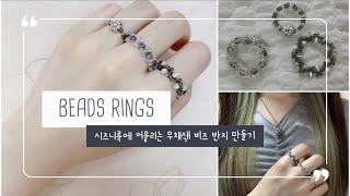 [비즈공예] 시즈니룩에 어울리는 무채색 비즈 반지 만들…