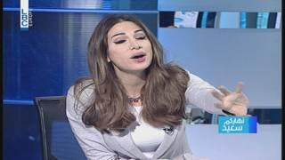 Nharkom Said - 4 February 2017 - نديم قطيش