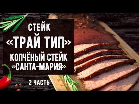 Бюджетный стейк. Как приготовить мраморное мясо