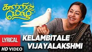 Kelambitale Vijayalakshmi Full Song With Lyrics Kaatrin Mozhi | Jyotika