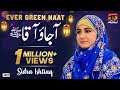 Download Sidrah Ishtiyaq Qadriya - Aajao Aaqa - New Naat 2014 MP3 song and Music Video