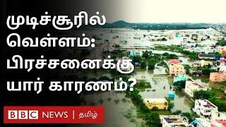 முடிச்சூர் flood பிரச்சனைக்கு இதுதான் காரணமா? களத்திலிருந்து பிபிசி தமிழ் | Chennai flood problem