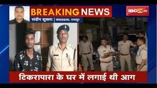 Raipur News Chhattisgarh : 5 लोगों को जिंदा जलाने का मामला   2 आरोपी हुए गिरफ्तार