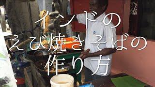 インドのえび焼きそばの作り方 / Prawn Fried Noodle