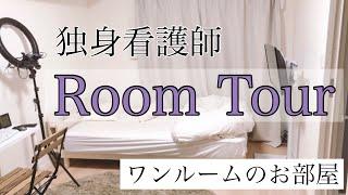 【ルームツアー】看護師の一人暮らし部屋紹介!ワンルーム7.5畳