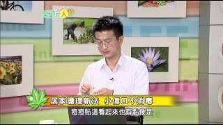 人間衛視 樂活在人間412集小傷口不消毒 游朝慶醫師